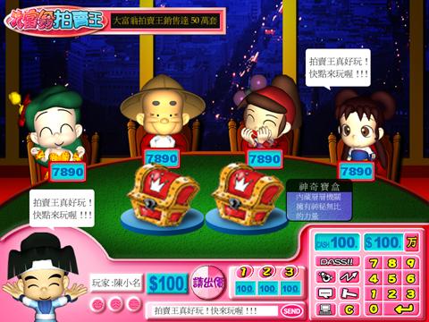 台湾的大富翁游戏已经氾滥成灾